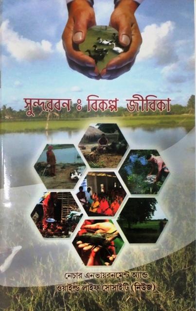 Sundarban-Bikolpo Jeebika