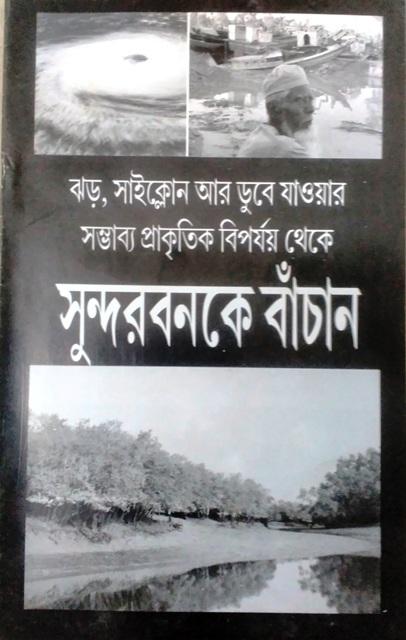 Sundarbanke banchan